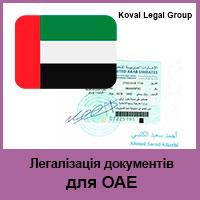 Легалізація документів для ОАЕ
