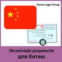 Легалізація документів для Китаю