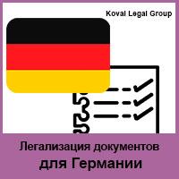 Легализация документов для Германии