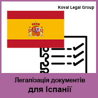 Легалізація документів для Іспанії