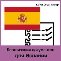 Легализация документов для Испании