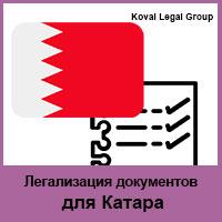 Легализация документов для Катара