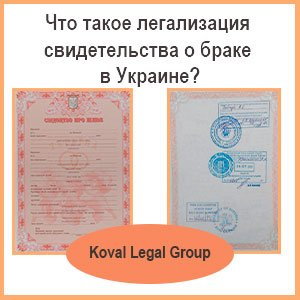 Что такое легализация свидетельства о браке в Украине
