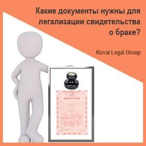 Документы для легализации свидетельства о браке