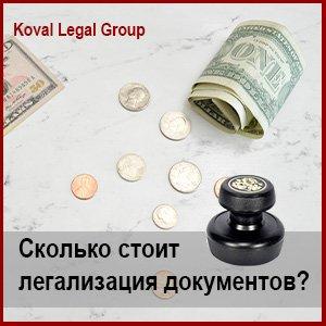 легализация документов цена
