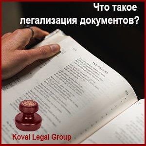 легализация документов что это