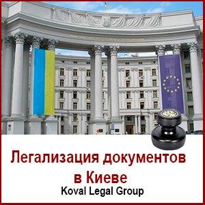 легализация документов киев