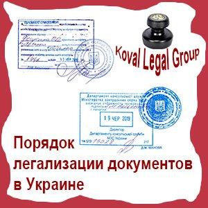 Порядок легализации документов