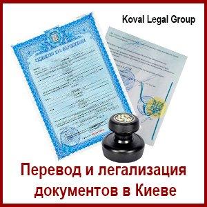перевод и легализация документов киев