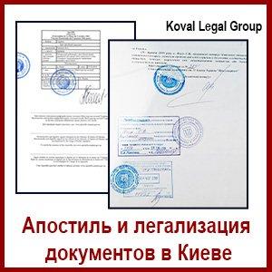 апостиль и легализация Киев