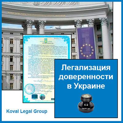 Легализация доверенности в Украине
