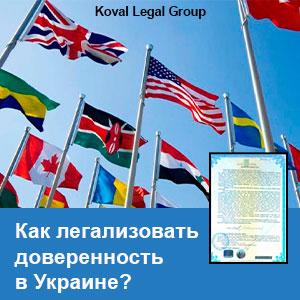 Как легализовать доверенность в Украине ?