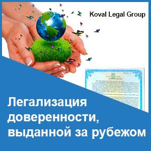 Легализация доверенности выданной за границей