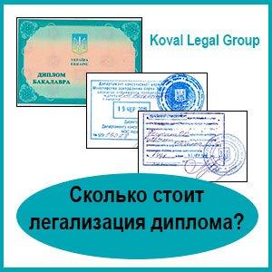 Стоимость легализации диплома в Украине