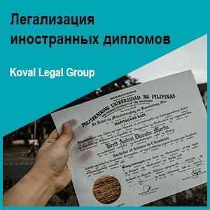 Легализация иностранных дипломов