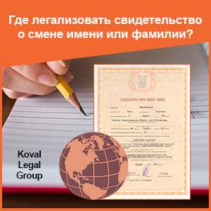 Где легализовать свидетельство о смене имени или фамилии