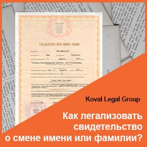 Процедура легализации свидетельства о смене фамилии или имени