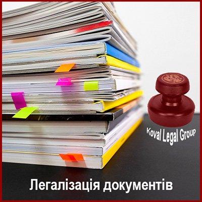 легалізація документів