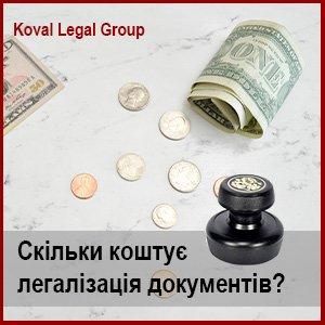 легалізація документів ціна