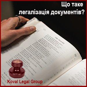 що таке легалізація документів ?