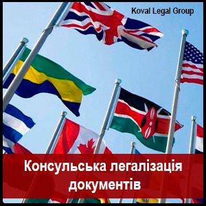 консульська легалізація документів