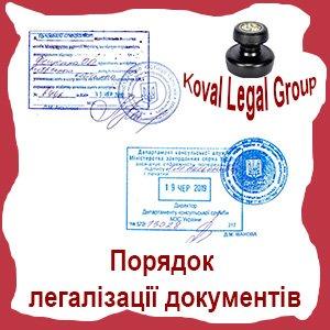 Порядок легалізації документів