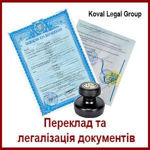 переклад та легалізація документів
