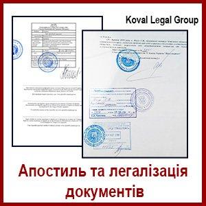 легалізація документів апостиль