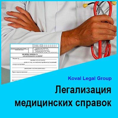 Легализация медицинских справок