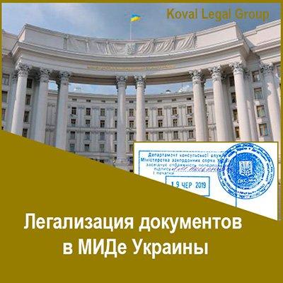 Легализация документов в МИДе Украины