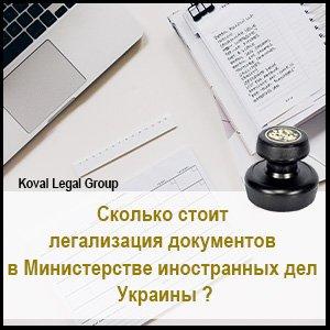 МИД легализация документов цена
