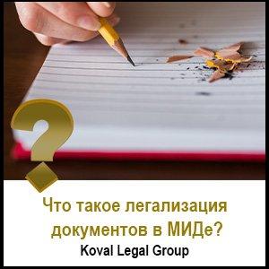 Что такое легализация документов в Министерстве Иностранных Дел