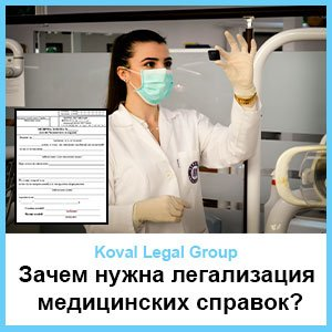 Зачем нужна легализация медицинских справок ?