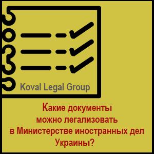 документы на легализацию в МИД