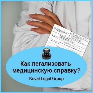 Как легализовать медицинскую справку ?