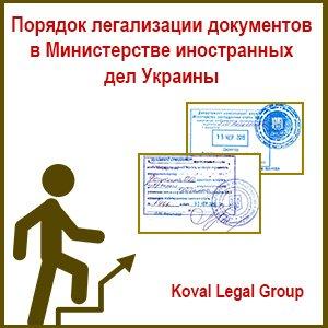Порядок легализации документов в МИД