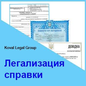 Легализация справки