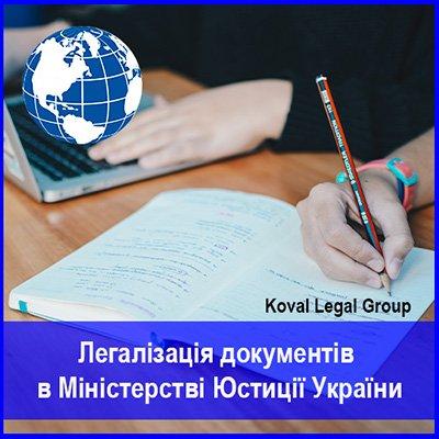 Легалізація документів в Міністерстві Юстиції України