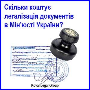 Скільки коштує легалізація документів в міністерстві юстіції Україні?
