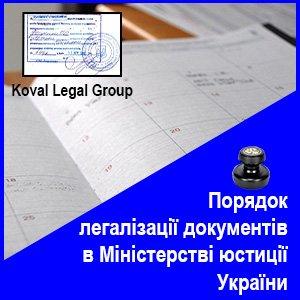мінюст легалізація документів порядок