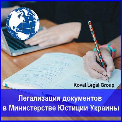 Легализация документов в Министерстве Юстиции Украины