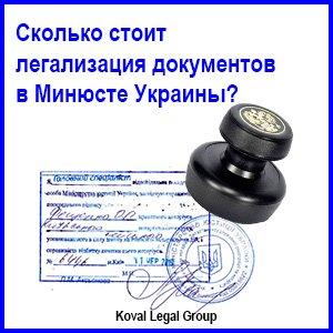 Сколько стоит легализация документов ?