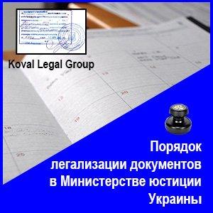 минюст легализация документов порядок