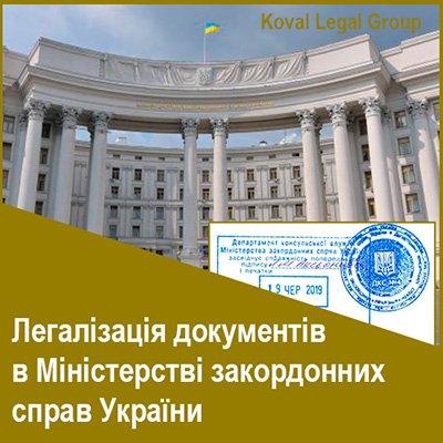 Легалізація документів в Міністерстві закордонних справ України
