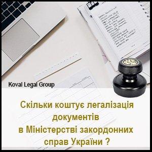 МЗС легалізація документів ціна