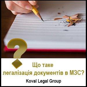 Що таке легалізація документів в МЗС?