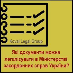 документи на легалізацію в МЗС
