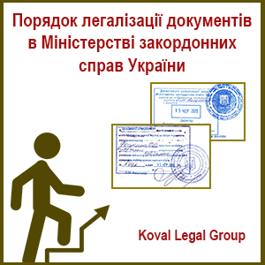 Порядок легалізації документів в МЗС