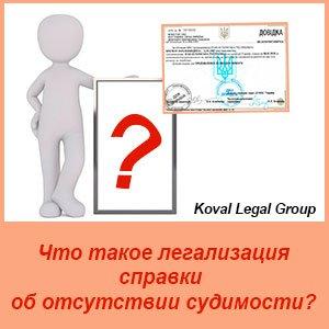 Что такое легализация справки о несудимости ?