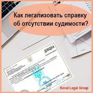 Как легализовать справку об отсутствии судимости ?